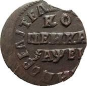 копейка 1715 г