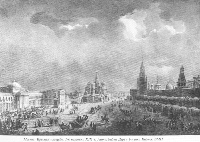 Красная площадь 1-й половины 19 века