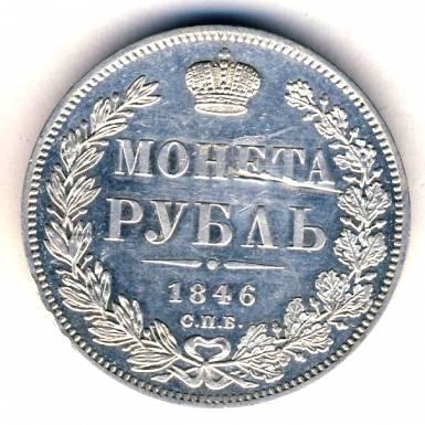 рубль 1846 г.
