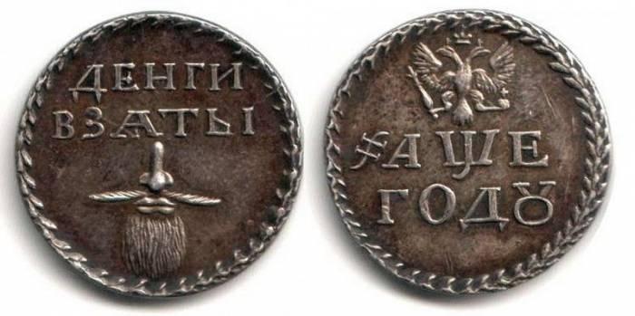 бородовой знак 1705 г.