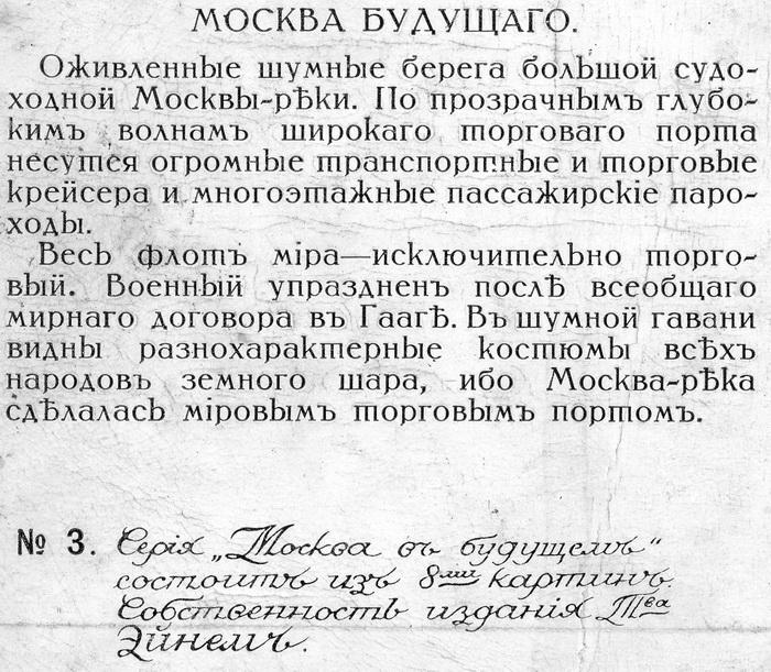 Москва будущего открытка Эйнемъ