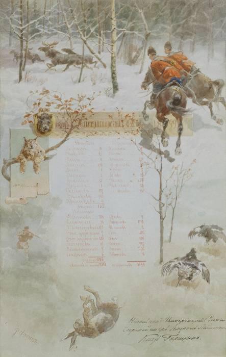 королевская охота 1899 г