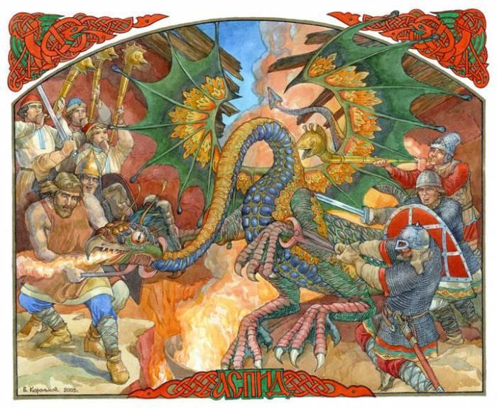 дракон аспид