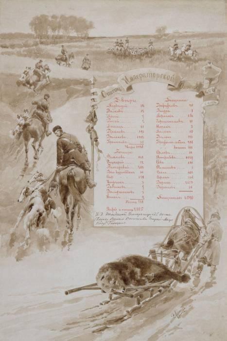 королевская охота 1896 г