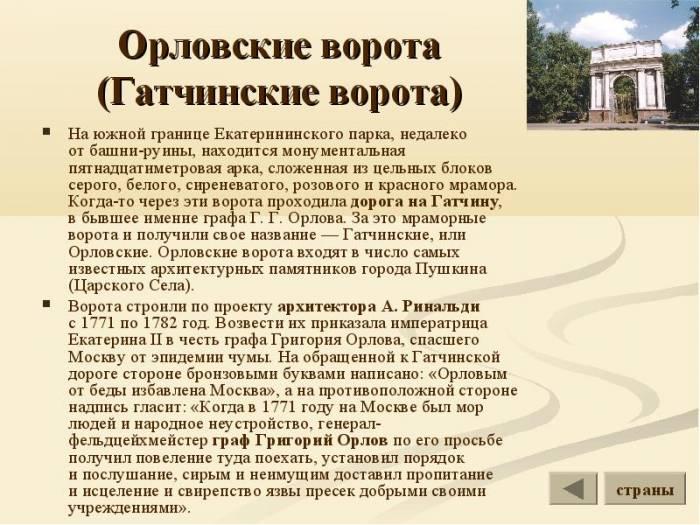 триумфальные ворота Орловские
