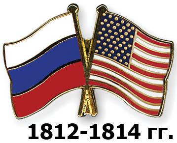 1812_usa_russia