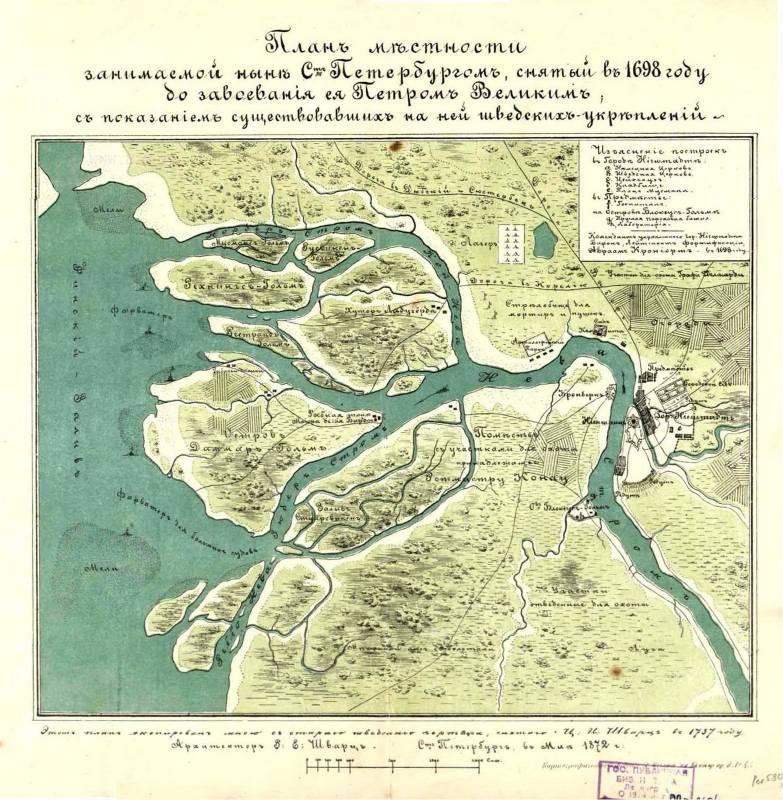 Петербург 1698 (1872)