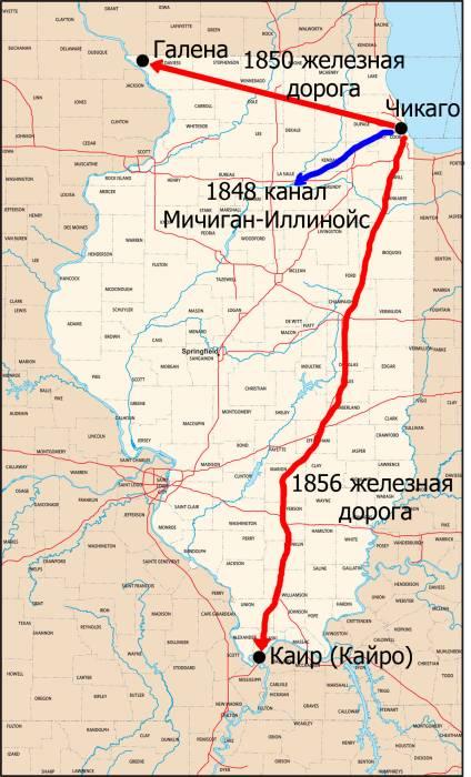 Иллинойс пути 19 век