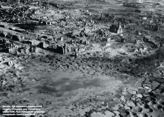 Везель 1945 г