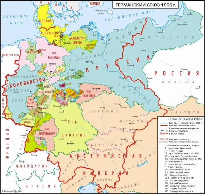 1866 германский союз