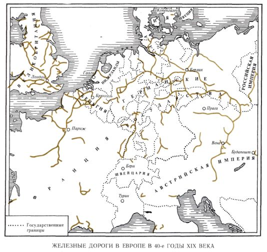 1840-е железные дороги