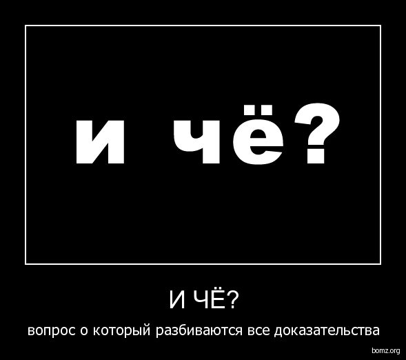 и чо?