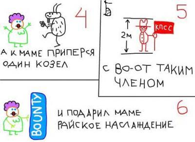 комикс2