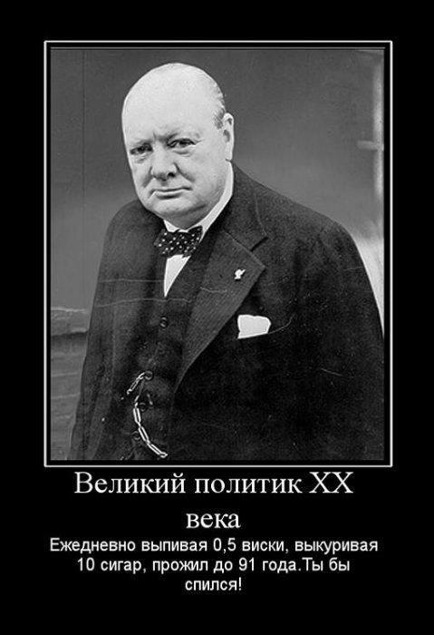 курение Черчилль