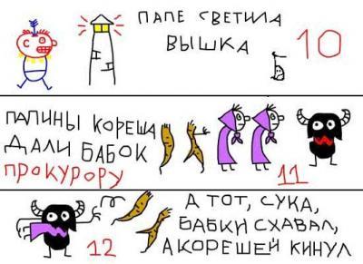 комикс4