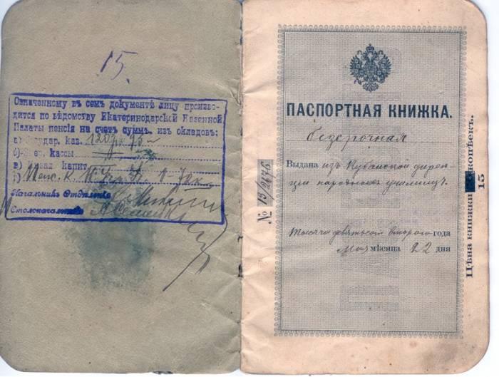 1902 паспорт