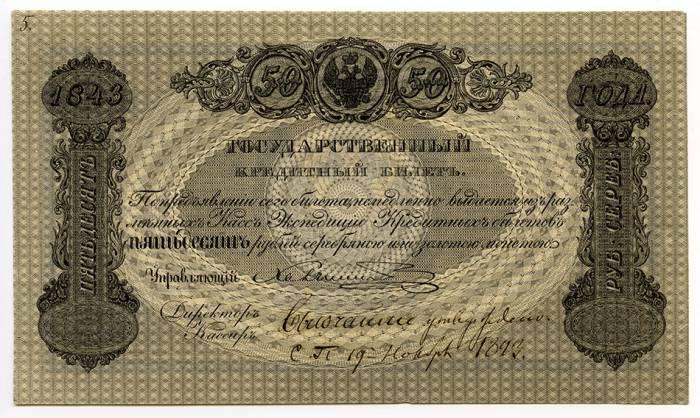 1843 кредитный билет 50 рублей