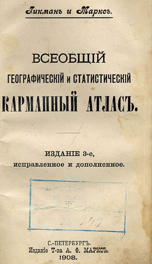 1907 г мировая статистика атлас Гикмана,Маркса-01