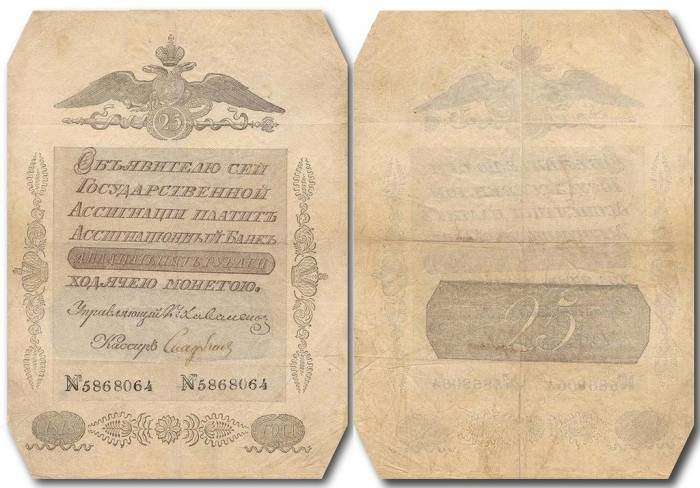 ассигнация 25 руб 1818 года