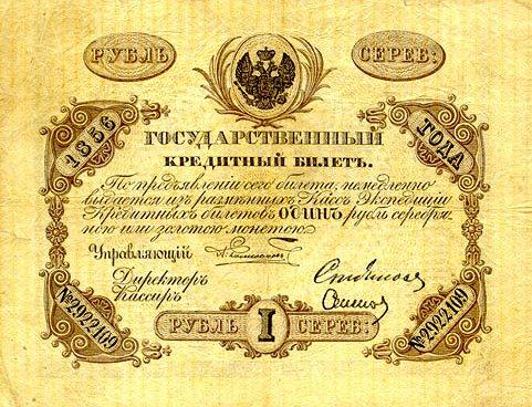 1856 кредитный билет 1 рубль