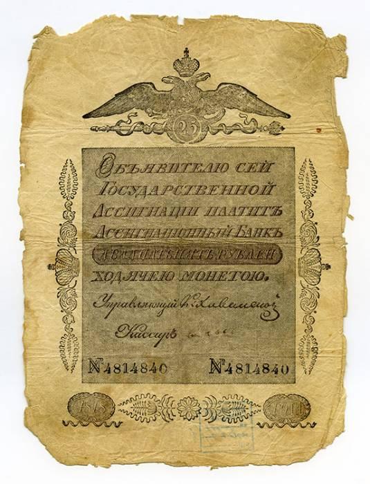 1818 ассигнация 25 рублей