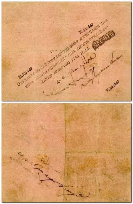 ассигнация 10 руб 1794 года