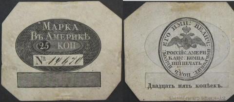 кожаные деньги русской америки