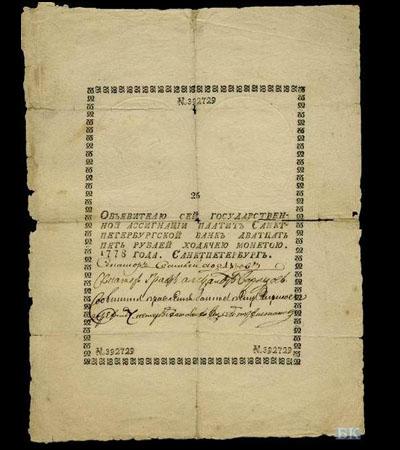 1778 ассигнация 25 рублей