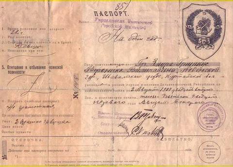 1920 паспорт