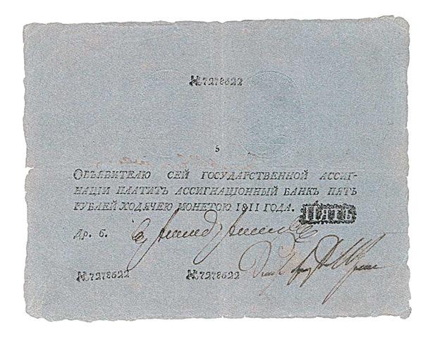 ассигнация 5 рублей 1811 года