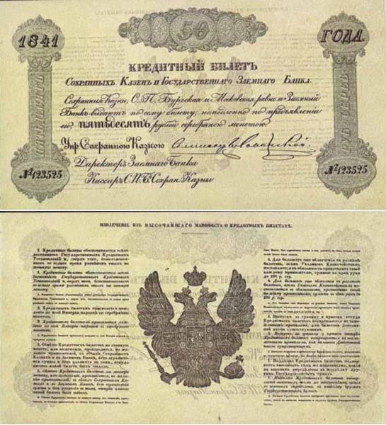 1841 кредитный билет 50 рублей