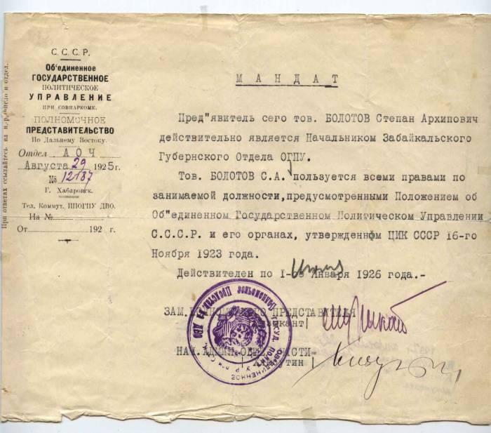 1925 мандат ОГПУ