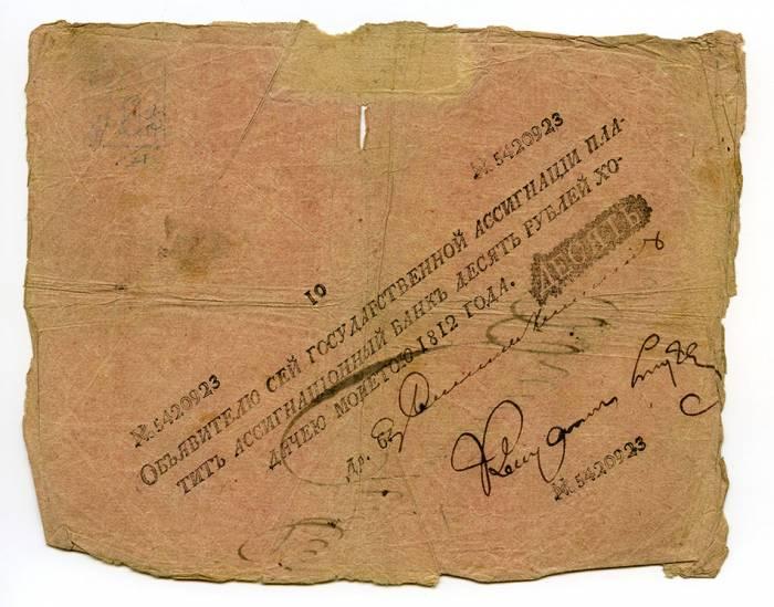 1812 ассигнация 10 руб