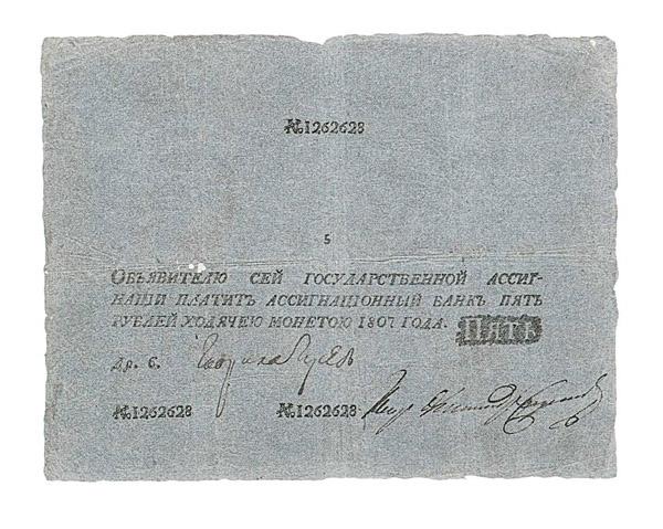 ассигнация 5 рублей 1807 года