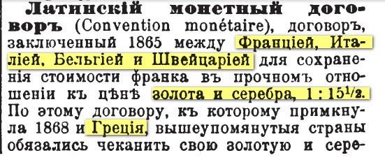 1863_latin_conv
