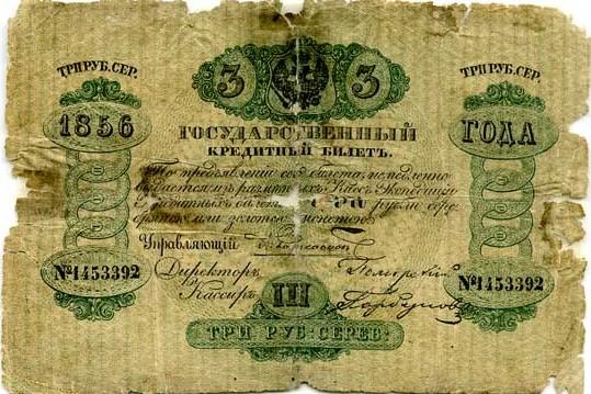 1856 кредитный билет 3 рубля