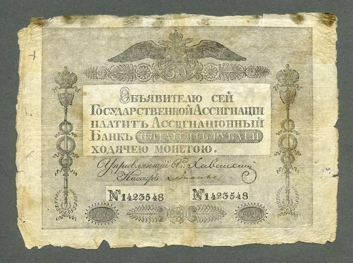 1818 ассигнация 50 рублей