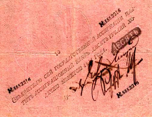 ассигнация 10 рублей 1811 года