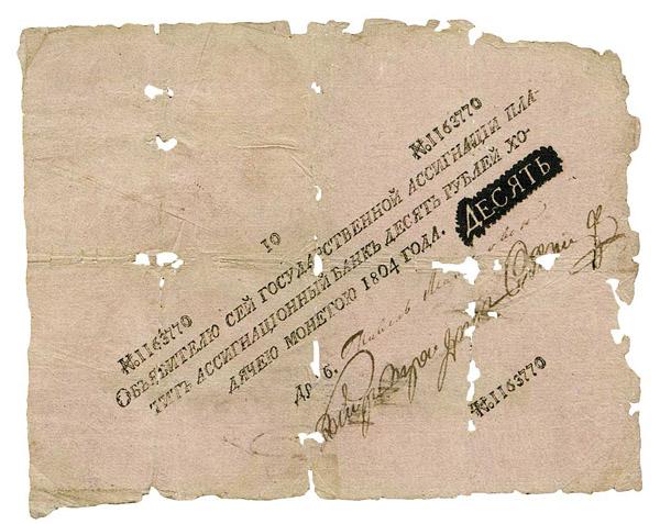 ассигнация 10 руб 1804 года