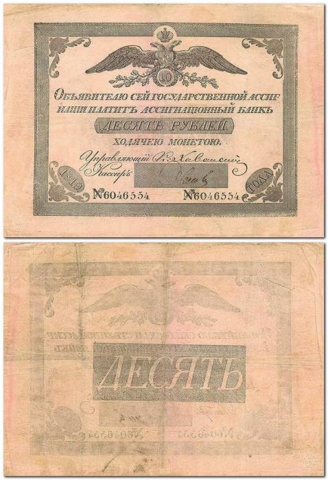 ассигнация 10 руб 1819 года