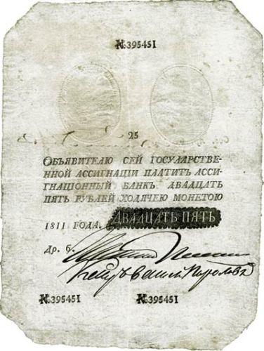 ассигнация 25 рублей 1811 года