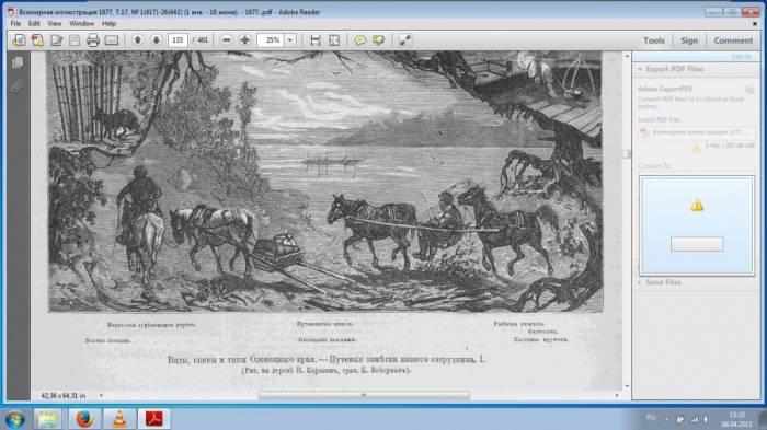 Всемирная иллюстрация 1877 г волокуша паланкин