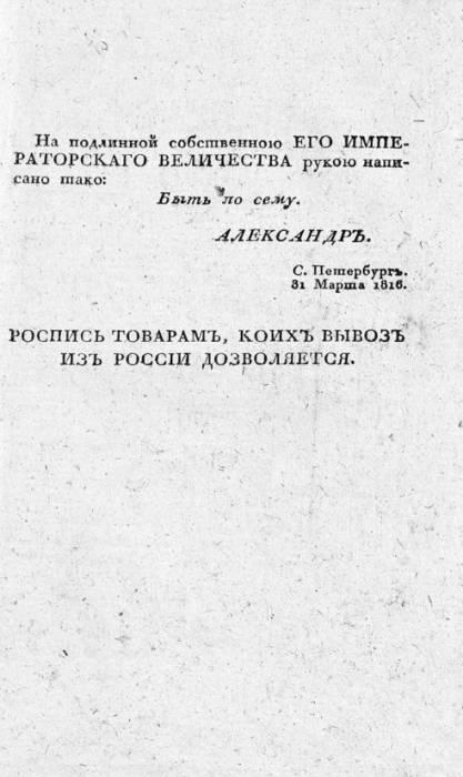 1816 таможенные пошлины вывоз разрешен