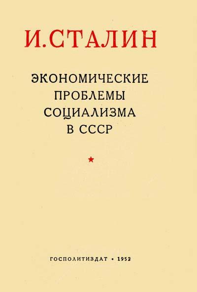 Сталин Экономические проблемы социализма в СССР