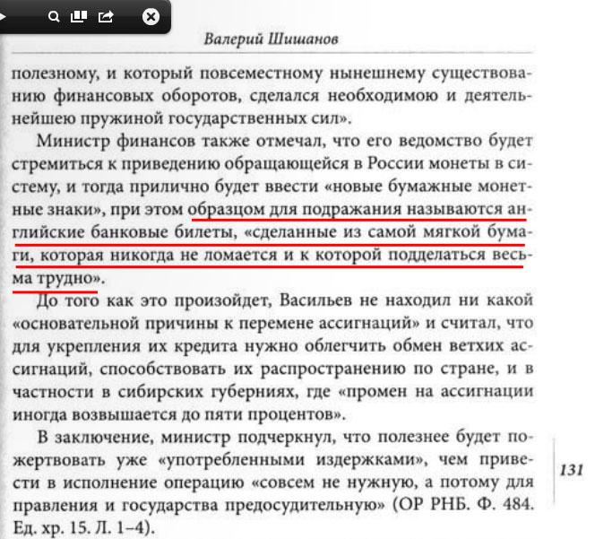 1804 ассигнации Шишанов