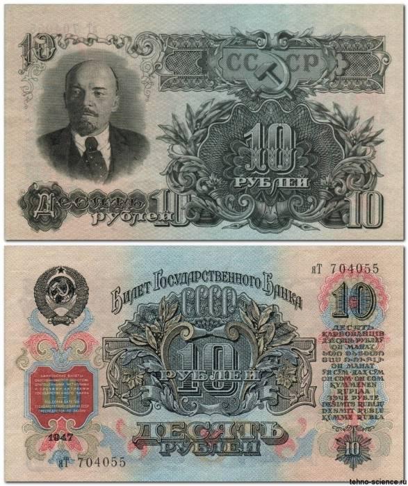 1847 год 10 рублей