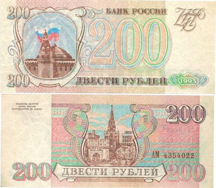 200 рублей 1993 года