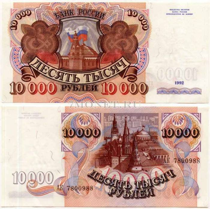 10000 рублей 1992 года