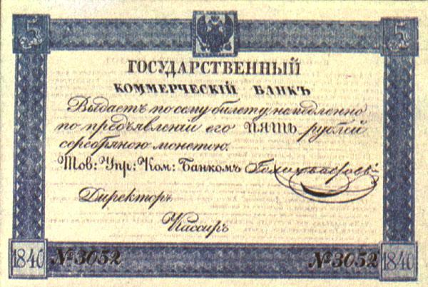 5 рублей 1840 года депозитный билет
