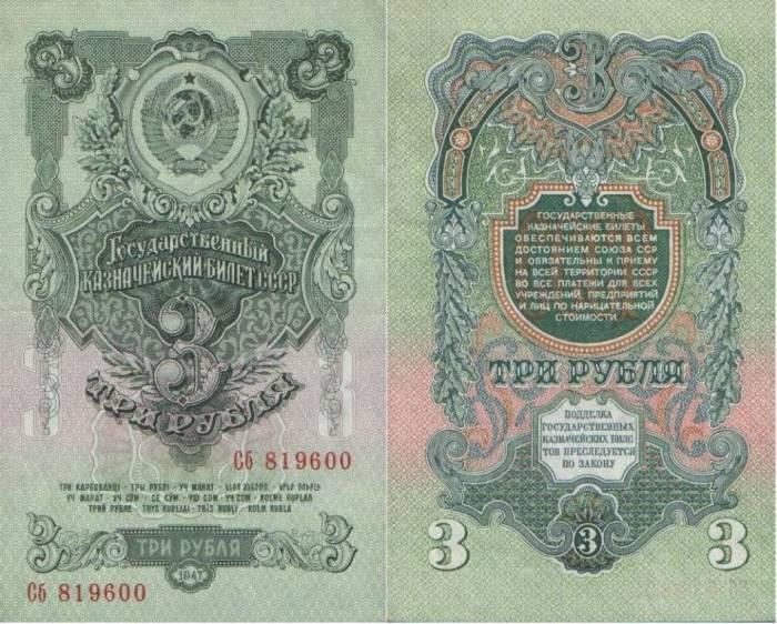 3 рубля 1947 года банкнота
